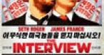 Program tv  Interviul HBO