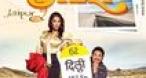 Program tv maine Să mergem la Delhi Bollywood HD